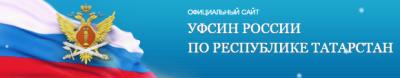 уфсин татарстан.png